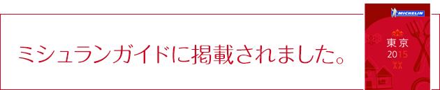 ミシュランガイド2015 東京 ビブグルマン